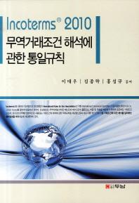 무역거래조건 해석에 관한 통일규칙(INCOTERMS 2010)