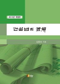 건설법의 이해(2013)
