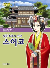 일본 최초의 여왕 스이코