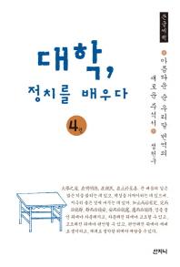 대학, 정치를 배우다. 4(큰글씨책)