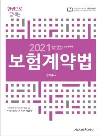 한권으로 끝내는 보험계약법(2021)