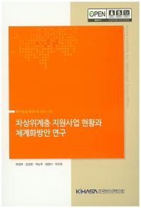 차상위계층 지원사업 현황과 체계화방안 연구