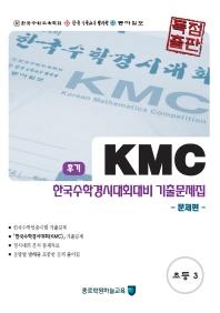 KMC 한국수학경시대회대비 기출문제집 후기 초등 3학년