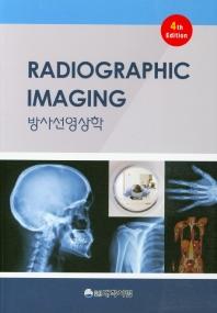 방사선영상학