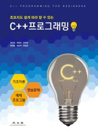 초보자도 쉽게 따라할 수 있는 C++ 프로그래밍