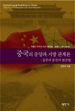 중국의 중앙과 지방 관계론: 집권과 분권의 변증법