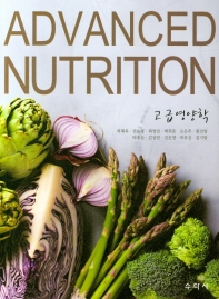 Advanced nutrition(고급영양학)