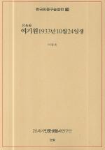 한국민중구술열전 13