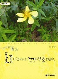 풀꽃과 함께 하는 건강약초 126선