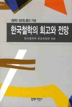 한국철학의 회고와 전망