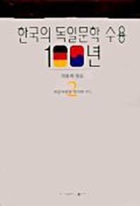 한국의 독일문학 수용 100년 2