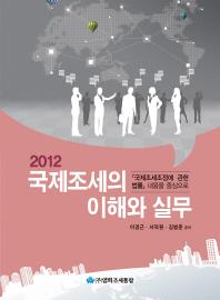 국제조세의 이해와 실무(2012)
