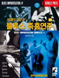 버클리 음대 블루스 즉흥연주 Bb(한국어판)