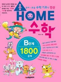 홈수학 B단계 1800문제