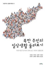 북한 주민의 일상생활 둘러보기