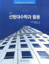 선형대수학과 활용. 7/E