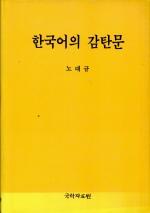 한국어의 감탄문
