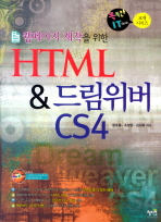 웹페이지 제작을 위한 HTML 드림위버 CS4