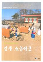 국가 중요무형문화재 제70호 양주 소놀이굿