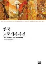 한국고중세사사전(구석기-1860)