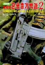 세계의 군용총기백과 2(컬러판)