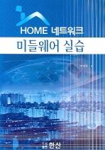 HOME 네트워크 미들웨어 실습