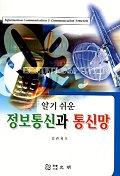 정보통신과 통신망(알기쉬운)