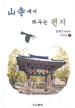 김택근 시인의 편지글 1 산사에서 띄우는 편지