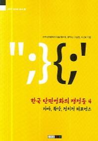 한국 단편영화의 쟁점들. 4
