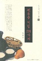 전통주 비법 211가지