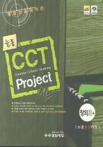 창의로(논술 실전 과정)(CCT PROJECT)(늘품논술)