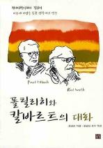 폴 틸리히와 칼 바르트의 대화