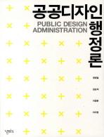 공공디자인 행정론