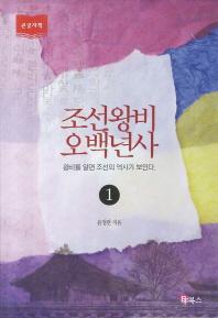 조선왕비 오백년사. 1(큰글자책)