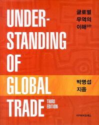 글로벌 무역의 이해