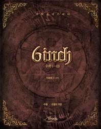 6inch 수학 1-2(2013년용)