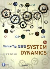Vensim을 활용한 System Dynamics