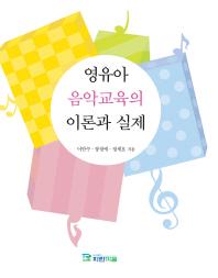 영유아 음악교육의 이론과 실제