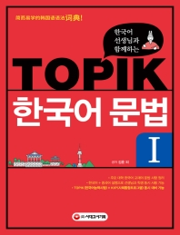 한국어 선생님과 함께하는 TOPIK 한국어 문법. 1