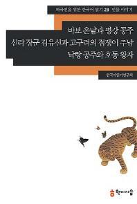 바보 온달과 평강 공주 신라 장군 김유신과 고구려의 점쟁이 추남 낙랑 공주와 호동 왕자: 인물 이야기