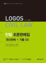 Logos Civil Law 민법 조문판례집 최신판례 + 기출 OX문제(2020)