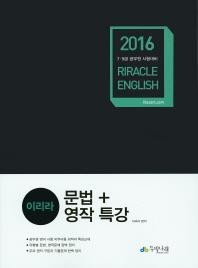 이리라 문법 영작 특강(Riracle English)(2016)