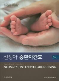 신생아 중환자간호
