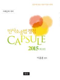 민사소송법 쟁점 Capsule(사례문제 대비)(2015)