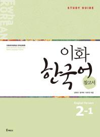 이화 한국어 참고서 2-1(영어판)