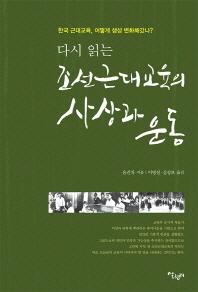 다시 읽는 조선근대교육의 사상과 운동