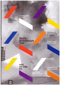 세계의 유명 건축물 투어