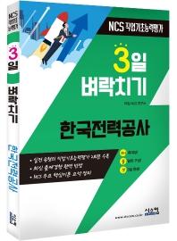 3일 벼락치기 한국전력공사 NCS 직업기초능력평가