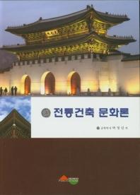 전통건축 문화론