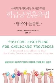 유치원과 어린이집 교사를 위한 학급긍정훈육법: 영유아 돌봄편